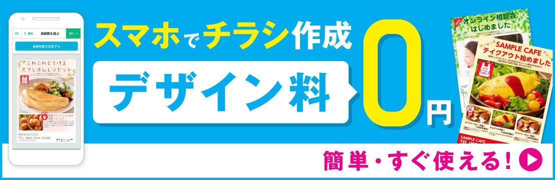 スマホでチラシ作成 デザイン料0円 簡単・すぐ使える!
