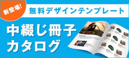 新登場!無料デザインテンプレート 中綴じ冊子カタログ